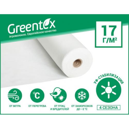 Агроволокно Greentex біле p-17 (1,6х100м)