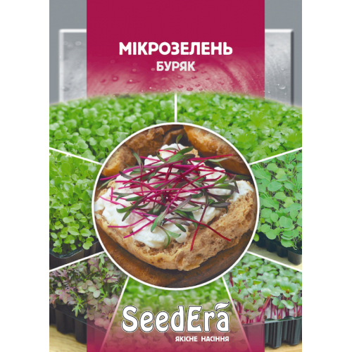 Мікрозелень Буряк SeedЕra 10 г