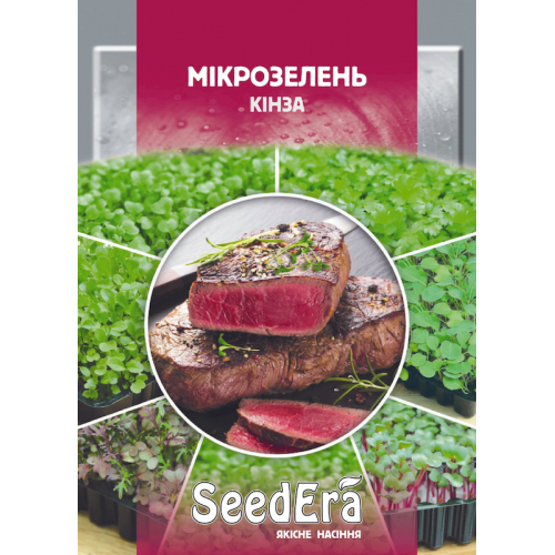 Мікрозелень Кінза SeedЕra 10 г