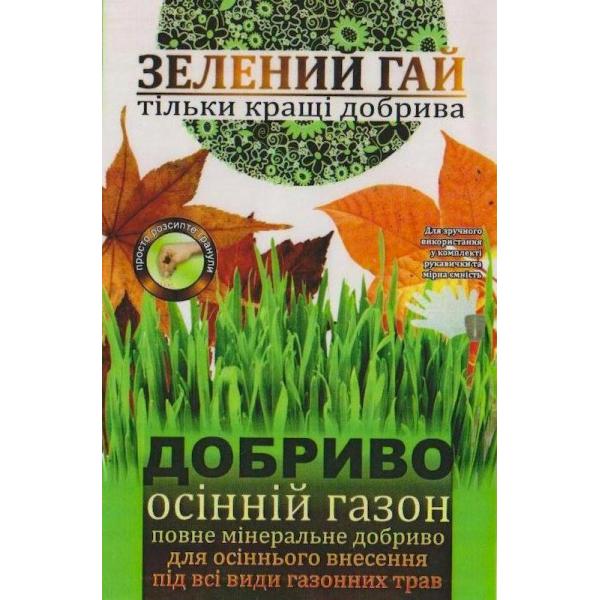 Добриво Зелений Гай осінній газон 0,5 кг