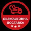 Безкоштовна доставка Lechuza